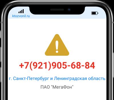 Кто звонил с номера +7(921)905-68-84, чей номер +79219056884