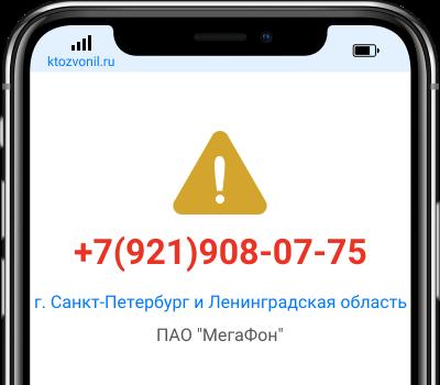 Кто звонил с номера +7(921)908-07-75, чей номер +79219080775