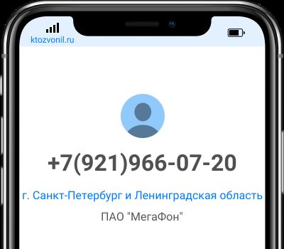Кто звонил с номера +7(921)966-07-20, чей номер +79219660720