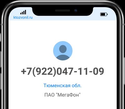 Информация о номере телефона +79220471109. Местонахождение, оператор, отзывы людей. Узнай владельца номера, оставь комментарий