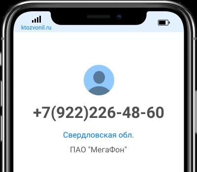 Информация о номере телефона +79222264860. Местонахождение, оператор, отзывы людей. Узнай владельца номера, оставь комментарий