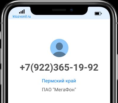 Кто звонил с номера +7(922)365-19-92, чей номер +79223651992