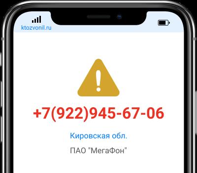 Кто звонил с номера +7(922)945-67-06, чей номер +79229456706