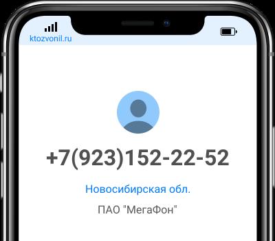 Информация о номере телефона +79231522252. Местонахождение, оператор, отзывы людей. Узнай владельца номера, оставь комментарий