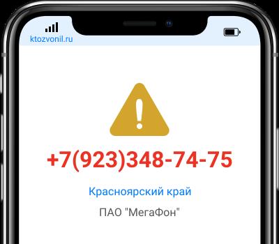 Кто звонил с номера +7(923)348-74-75, чей номер +79233487475