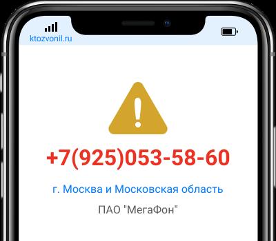 Кто звонил с номера +7(925)053-58-60, чей номер +79250535860