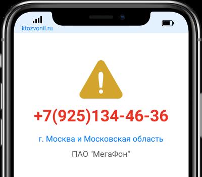 Кто звонил с номера +7(925)134-46-36, чей номер +79251344636