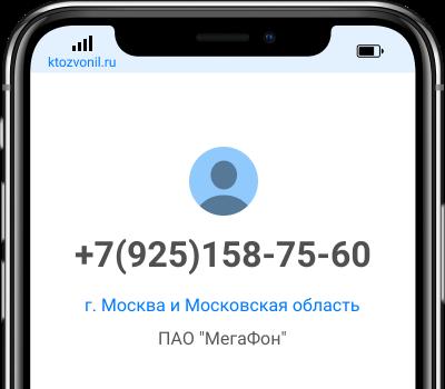 Информация о номере телефона +79251587560. Местонахождение, оператор, отзывы людей. Узнай владельца номера, оставь комментарий