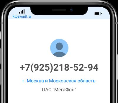 Информация о номере телефона +79252185294. Местонахождение, оператор, отзывы людей. Узнай владельца номера, оставь комментарий