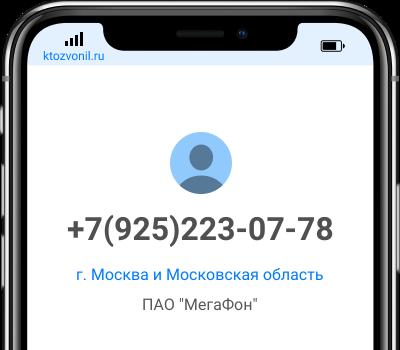 Кто звонил с номера +7(925)223-07-78, чей номер +79252230778