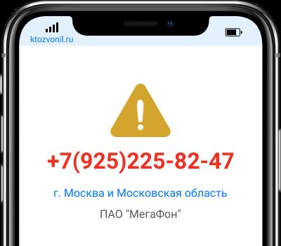 Кто звонил с номера +7(925)225-82-47, чей номер +79252258247