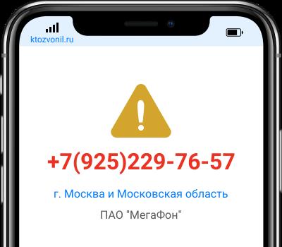 Кто звонил с номера +7(925)229-76-57, чей номер +79252297657