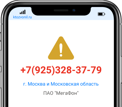 Кто звонил с номера +7(925)328-37-79, чей номер +79253283779