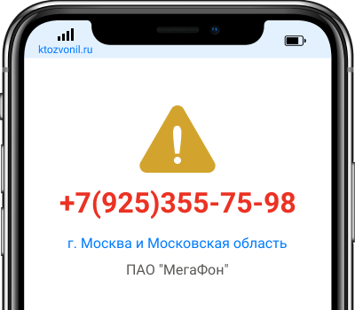 Кто звонил с номера +7(925)355-75-98, чей номер +79253557598