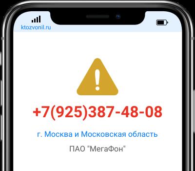 Кто звонил с номера +7(925)387-48-08, чей номер +79253874808
