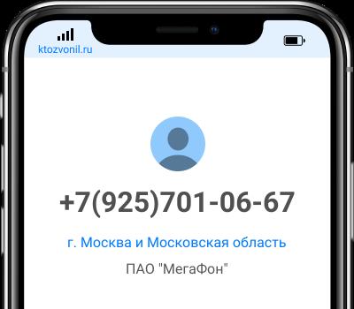 Кто звонил с номера +7(925)701-06-67, чей номер +79257010667