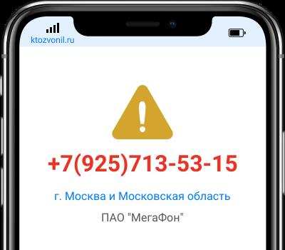 Кто звонил с номера +7(925)713-53-15, чей номер +79257135315