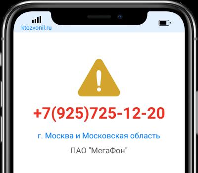 Кто звонил с номера +7(925)725-12-20, чей номер +79257251220