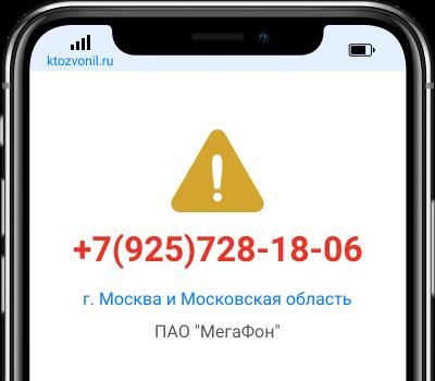 Кто звонил с номера +7(925)728-18-06, чей номер +79257281806
