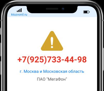 Кто звонил с номера +7(925)733-44-98, чей номер +79257334498
