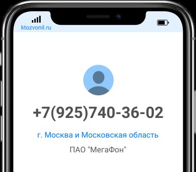 Кто звонил с номера +7(925)740-36-02, чей номер +79257403602