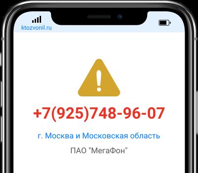 Кто звонил с номера +7(925)748-96-07, чей номер +79257489607