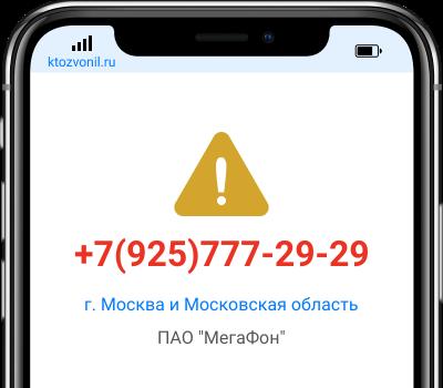 Кто звонил с номера +7(925)777-29-29, чей номер +79257772929
