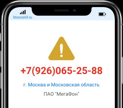 Кто звонил с номера +7(926)065-25-88, чей номер +79260652588