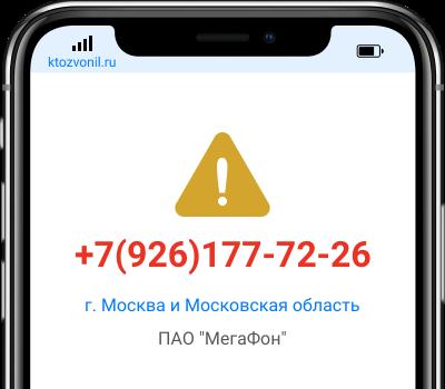 Кто звонил с номера +7(926)177-72-26, чей номер +79261777226