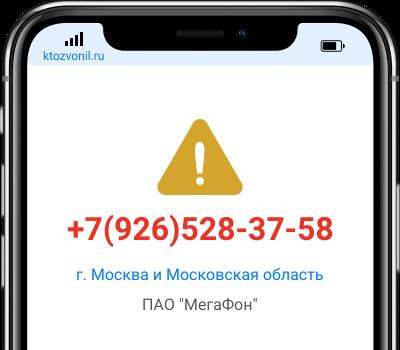 Кто звонил с номера +7(926)528-37-58, чей номер +79265283758