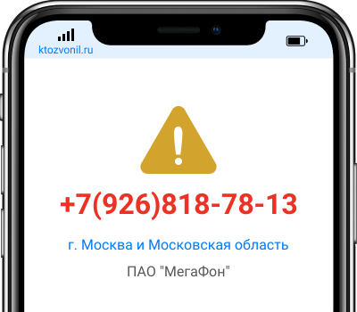 Кто звонил с номера +7(926)818-78-13, чей номер +79268187813