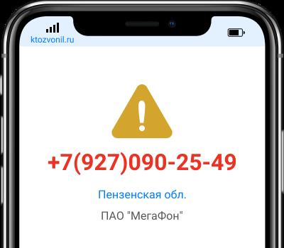 Кто звонил с номера +7(927)090-25-49, чей номер +79270902549