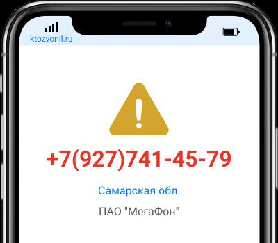 Кто звонил с номера +7(927)741-45-79, чей номер +79277414579