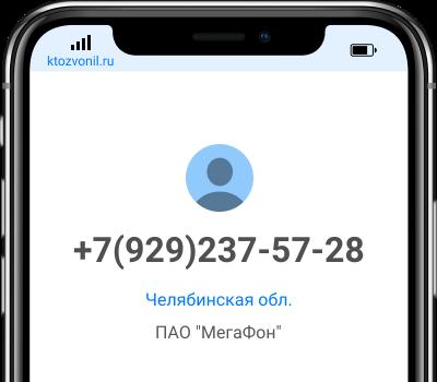 Кто звонил с номера +7(929)237-57-28, чей номер +79292375728