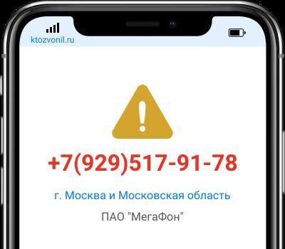 Кто звонил с номера +7(929)517-91-78, чей номер +79295179178