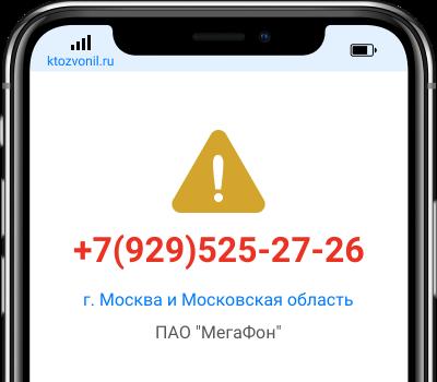 Кто звонил с номера +7(929)525-27-26, чей номер +79295252726