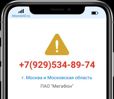 Кто звонил с номера +7(929)534-89-74, чей номер +79295348974
