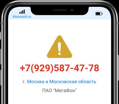 Кто звонил с номера +7(929)587-47-78, чей номер +79295874778