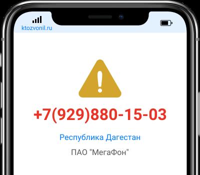 Кто звонил с номера +7(929)880-15-03, чей номер +79298801503