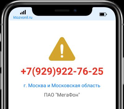 Кто звонил с номера +7(929)922-76-25, чей номер +79299227625