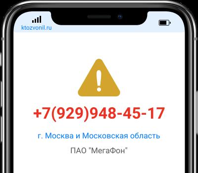 Кто звонил с номера +7(929)948-45-17, чей номер +79299484517