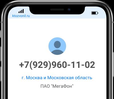 Кто звонил с номера +7(929)960-11-02, чей номер +79299601102