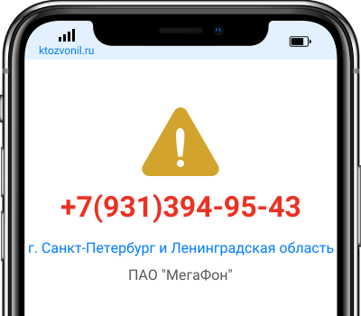 Кто звонил с номера +7(931)394-95-43, чей номер +79313949543