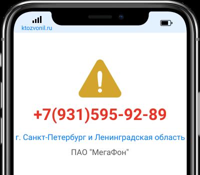 Кто звонил с номера +7(931)595-92-89, чей номер +79315959289