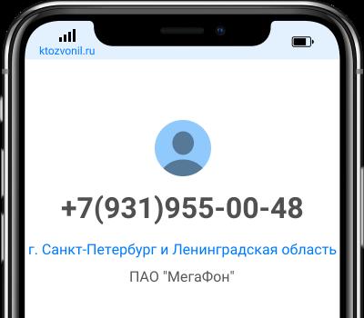 Кто звонил с номера +7(931)955-00-48, чей номер +79319550048