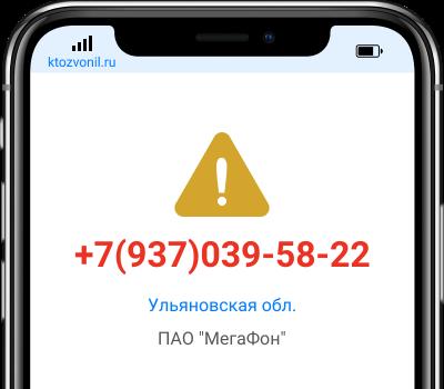 Кто звонил с номера +7(937)039-58-22, чей номер +79370395822