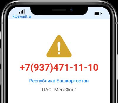 Кто звонил с номера +7(937)471-11-10, чей номер +79374711110