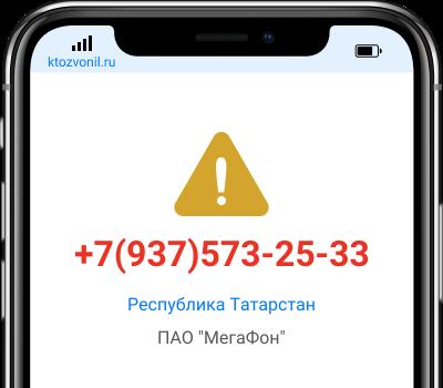 Кто звонил с номера +7(937)573-25-33, чей номер +79375732533