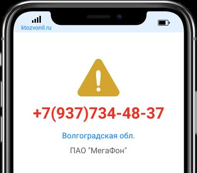 Кто звонил с номера +7(937)734-48-37, чей номер +79377344837
