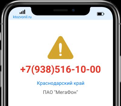 Кто звонил с номера +7(938)516-10-00, чей номер +79385161000